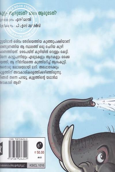 back image of Kulam Arudeth Jalam Arudetha