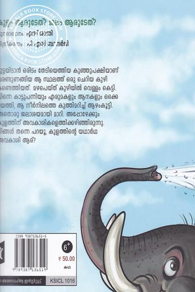 back image of കുളം ആരുടേത് ജലം ആരുടേത്