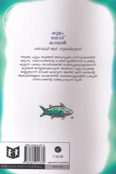 back image of കുളം തോട് കായല്