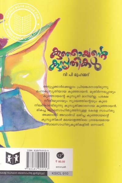 back image of Kunjayante Kuruthikal