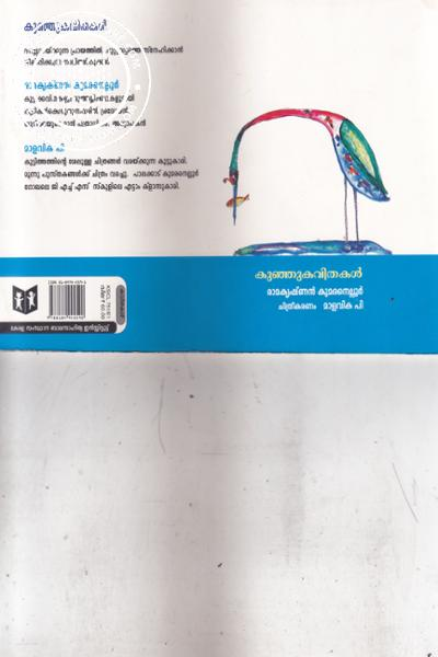 back image of Kunjikkavithakal