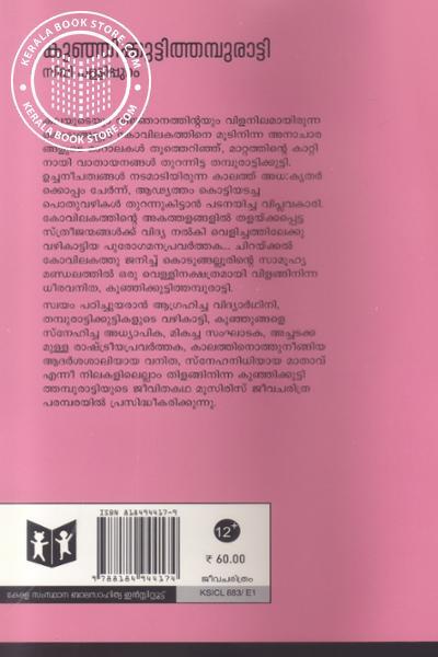 back image of കുഞ്ഞിക്കുട്ടിത്തമ്പുരാട്ടി