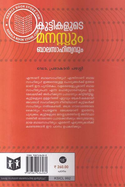 back image of Kuttikalude Manassum Balasahithyavum