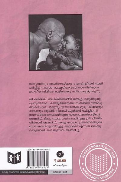 back image of കുട്ടികളുടെ മാഹാത്മാഗന്ധി