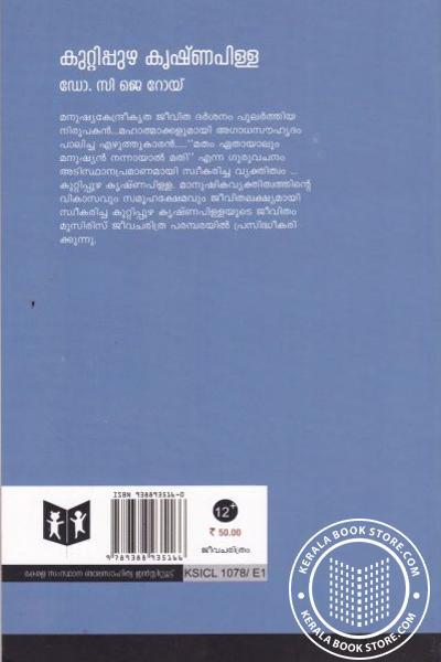 back image of കുറ്റിപ്പുഴ കൃഷ്ണപിള്ള