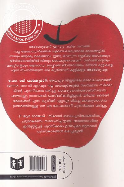 back image of Kuttykalum Aryogyavum