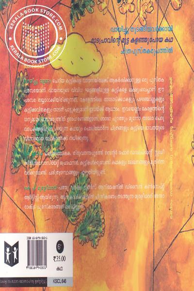 back image of മാടപ്രാവിന്റെ മുട്ട കളഞ്ഞുപോയ കഥ