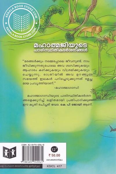 back image of മഹാത്മജിയുടെ പാരിസ്ഥിതിക ദര്ശനങ്ങള്