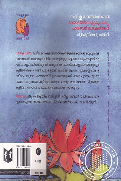 back image of മലയാളത്തിലെ ഏറ്റവും മികച്ച പതിനൊന്ന് ബാലകവിതകള്