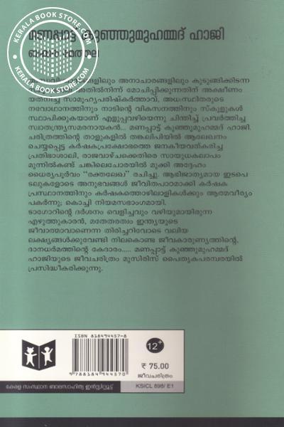 back image of Manappattu Kunjumohammed Haji