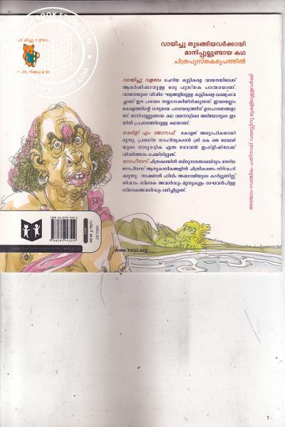 back image of Manippullundaya Katha