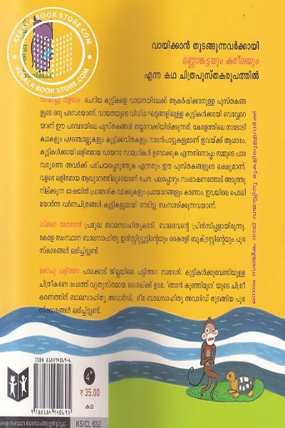 back image of Mannamkattayum Kareelayum