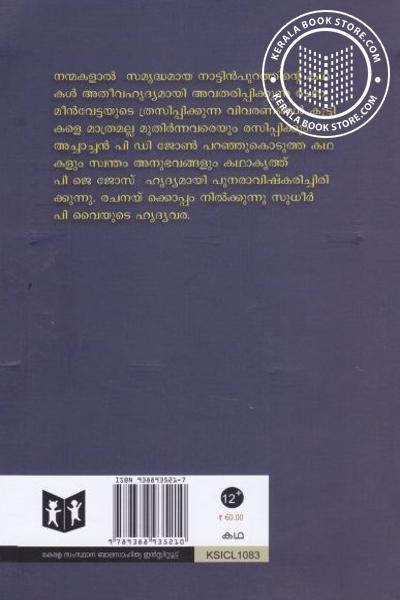 back image of Meen Kathakal