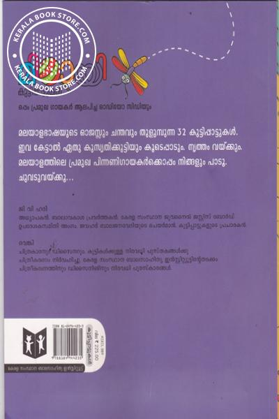 back image of Mittayi