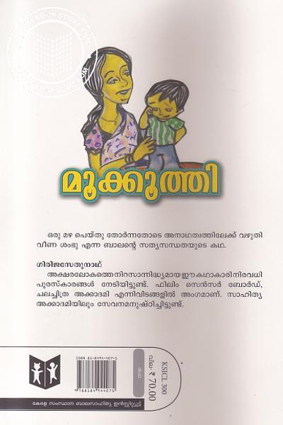 back image of Mookuthi