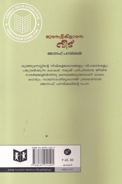 back image of മുത്തശ്ശിയില്ലാത്ത വീട്