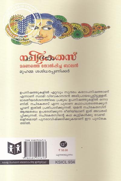 back image of Nachikethas Maranathe Tholpicha Balan