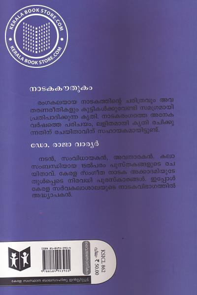 back image of നാടക കൗതുകം