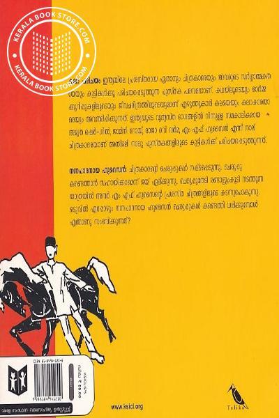 back image of നഗ്നപാദനായ ഹുസൈന്