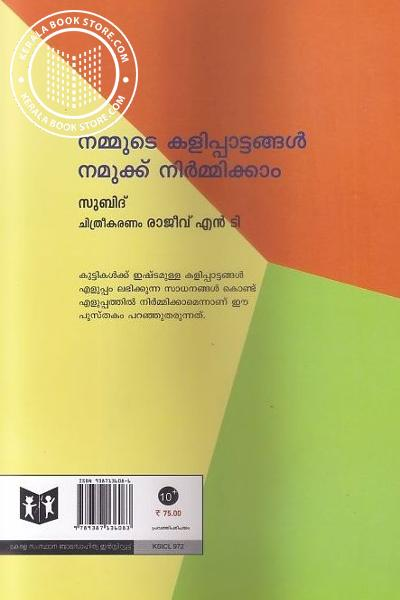 back image of നമ്മുടെ കളിപ്പാട്ടങ്ങള് നമുക്ക് നിര്മ്മിക്കാം