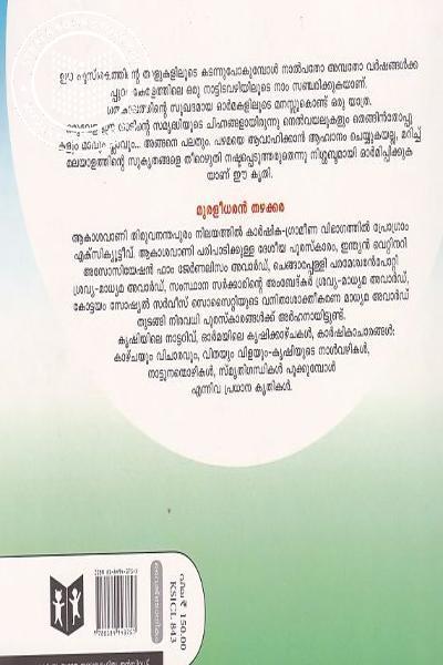 back image of നന്മയുടെ നടവഴികള്