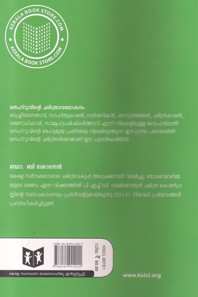 back image of Nehruvinte Charitravalokanamm