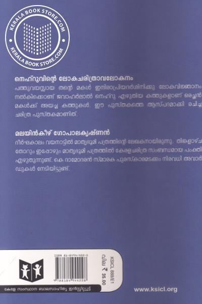 back image of Nehruvinte Lokacharitravalokanam