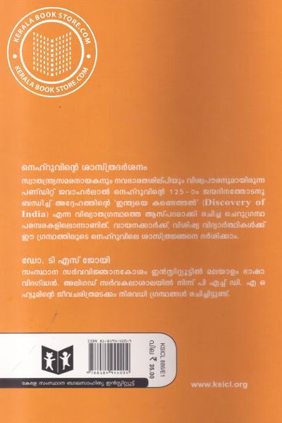back image of Nehruvinte Sasthradarsanam