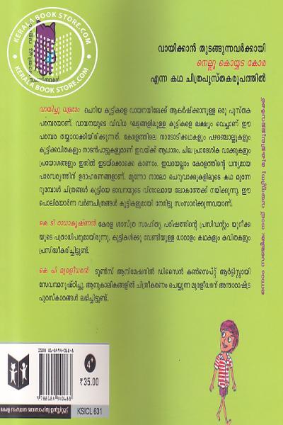 back image of Nellukoyyeda Kora