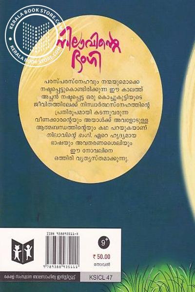 back image of നിലാവിന്റെ ഭംഗി