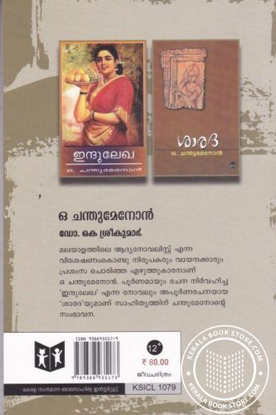 back image of ഒ ചന്തുമേനോന്