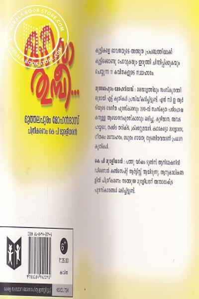 back image of Odiva Thumbi