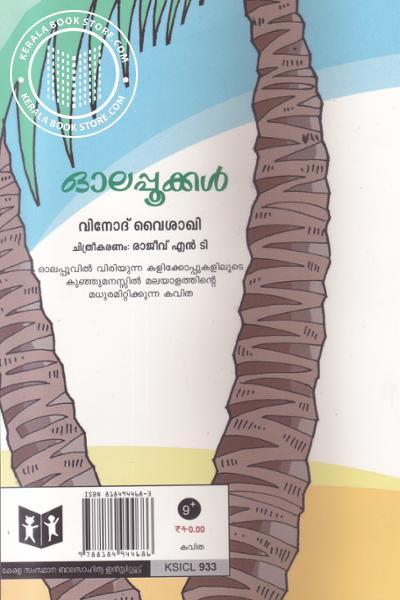 back image of Olapookkal