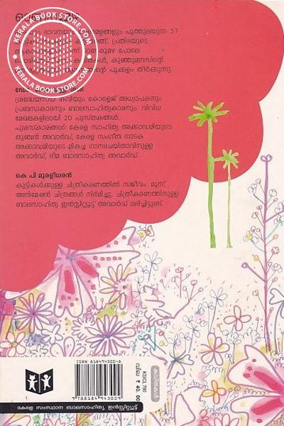 back image of ഓണപ്പൂമഴ