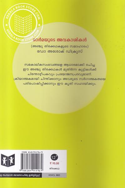 back image of Ormayude Avakashikal