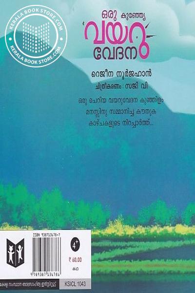 back image of ഒരു കുഞ്ഞ്യേ വയറു വേദന