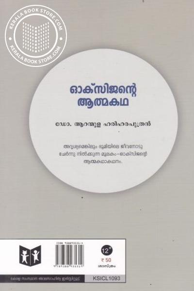 back image of ഓക്സിജന്റെ ആത്മകഥ