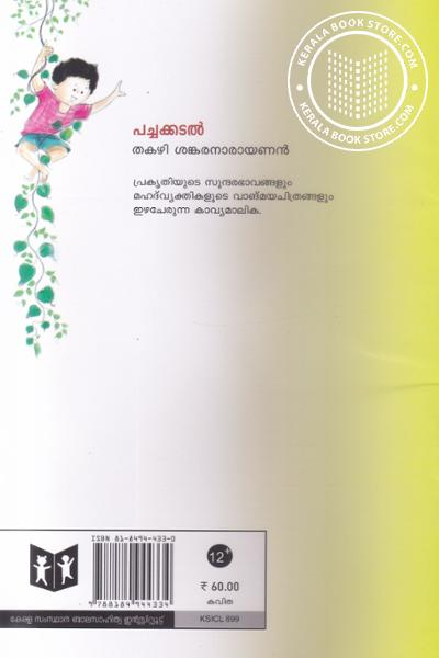 back image of Pachakkadal