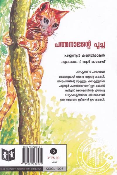 back image of Padmanabhnte Poocha