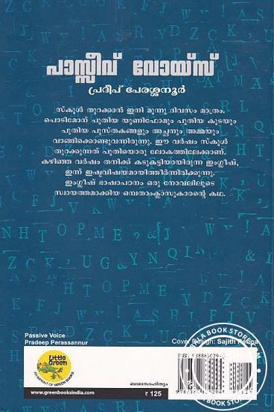 back image of പാസ്സീവ് വോയ്സ്
