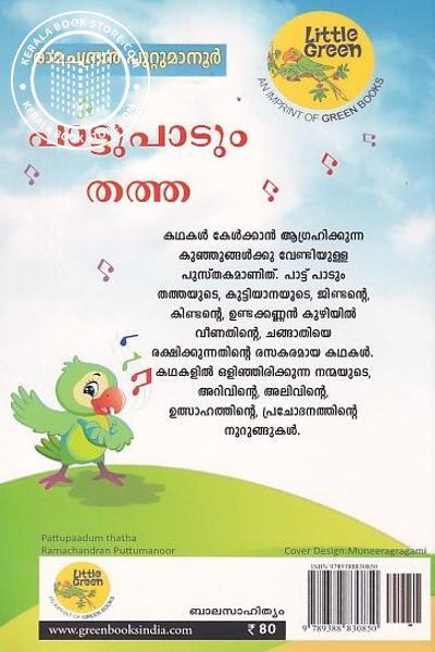 back image of പാട്ടുപാടും തത്ത
