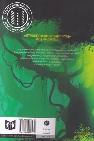 back image of Pinnampurathe Perumpampum Mattu Kathakalum