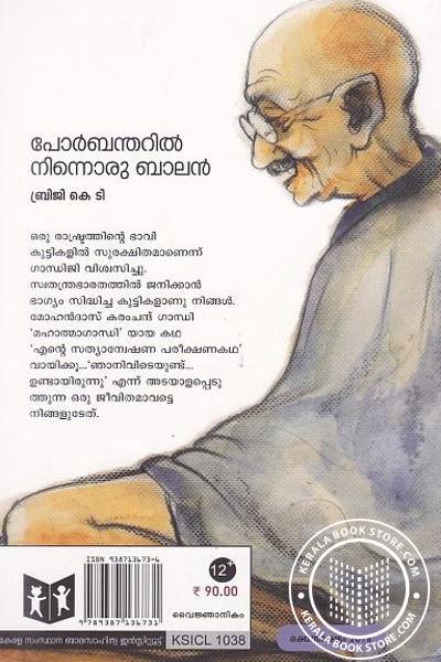 back image of Porbandharim Ninnoru Balan