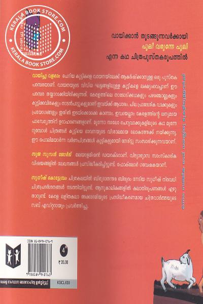 back image of പുലി വരുന്നേ പുലി