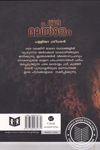 back image of പഴയ മലയാളം
