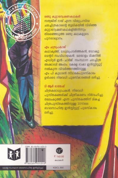 back image of രണ്ടു കുറ്റാന്വേഷണ കഥകള്