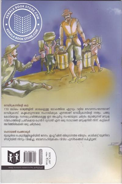 back image of Redcrossinte Kadha