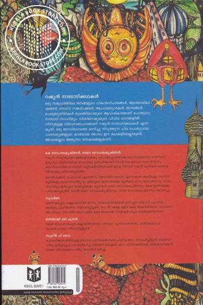 back image of റഷ്യന് നാടോടിക്കഥകള്