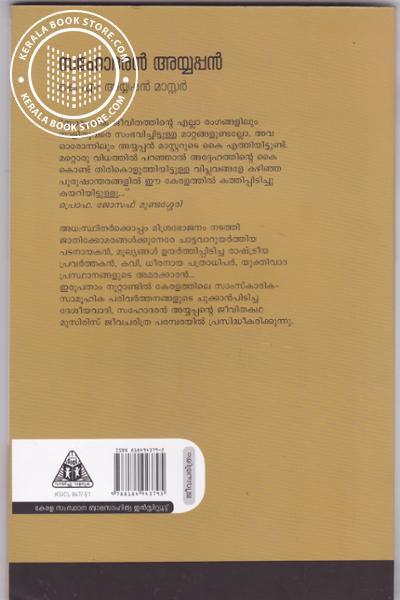 back image of സഹോദരന് അയ്യപ്പന്