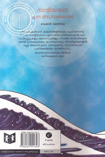 back image of സാന്റിയാഗോ എന്ന മീന്പിടിത്തക്കാരന്